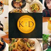 台北東區國父紀念館站周邊美食 K.D Bistro Taipei餐酒館 下班放鬆姊妹聚會的美食 小酌 異國料理網美餐廳
