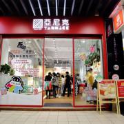 【食。新莊】亞尼克新莊幸福店〜亞尼克又一新店!草莓季粉紅風暴席捲全台,期間限定!草莓控衝一波!