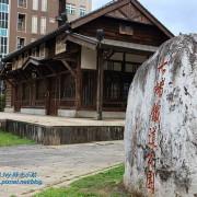 【基隆七堵旅遊】七堵鐵道公園。漫步百年木造車站,感受日式老站房風華