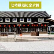 【基隆】七堵鐵道紀念公園│鐵道迷必訪景點,親子旅遊推薦,百年古蹟木造車站