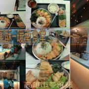 吃。高雄美食 苓雅區。「油蔥酥-暖南食堂요정수-훈남식당」苓雅市場內很夯平價韓式料理 ,充滿老宅文青氣息,提供韓式套餐和變當服務「油蔥酥-暖南食堂요정수-훈남식당」。