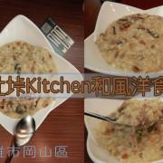 吃。高雄美食|岡山區。「灶垰Kitchen和風洋食」專賣日式風味的丼飯、咖哩飯、義大利麵及焗烤等美食「灶垰Kitchen和風洋食」。