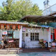 【台中-豐原區】榮町雜貨店|后豐鐵馬道旁
