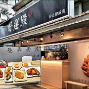 《汐止雞排》隱藏在巷弄裡的日式精緻炸物美食/吃雞排也可以很精緻/日式炸物專賣店/推薦和風唐揚雞/元氣脆皮雞排/震撼味蕾解嚵炸物深得我心-『好運殿-汐止建成店』