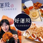 《好運殿日式炸物 汐止建成店》不用到日式餐廳也能享用好吃的日式精緻炸物,超推好吃的脆皮雞排
