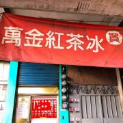 三重最神秘的飲料店-萬金紅茶冰(附完整菜單)