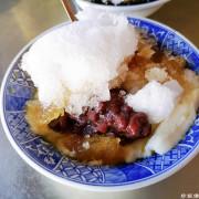 【彰化市】扇形車庫旁40年老店傳統冷熱豆花、剉冰