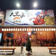 開到凌晨1點的居9屋結合日本料理,暢飲同時也吃得到許多功夫菜,大里家新開幕期間還有打卡活動哦!