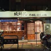 台北市大安區-竣師父牛肉麵