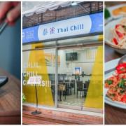 泰雀Thai Chil   隱身在永和巷弄內的美味泰式低卡餐廳,不管單點桌菜、一人泰式低卡簡餐通通滿足妳!!牽絲胖胖蝦、水果蝦球一吃就超涮嘴。捷運頂溪站/永和平價泰式餐廳推薦