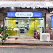 [ 台北美食 ]泰雀 Thai Chill-頂溪新開幕好吃的泰式定食