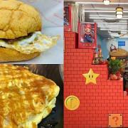 【新北 三重】瑪莉兄弟食堂 //瑪利歐造型店面 不要懷疑!這裡賣早午餐