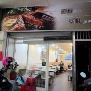 【土城美食】亞尚平價牛排-CP值爆棚平價牛排館!點一客即送酥皮濃湯超佛心|牛排豬排魚排|土城家庭餐廳|土城排餐推薦|土城牛排推薦