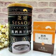 芝麻粉推薦『芝初 Sesaole-高鈣黑芝麻粉』17倍高鈣.8倍細緻好吸收.新鮮無油耗料,冷熱鹹甜食物好百搭!