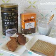 【芝初 Sesaole】高鈣黑芝麻粉 高營養低熱量 8倍細緻好吸收 補鈣好輕鬆