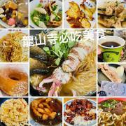 2020龍山寺必吃美食 龍山寺必比登美食 龍山寺周邊美食推薦 龍山寺銅板小吃