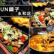 【新北  永和】FUN鍋子 永和店 ➤ 永和韓式料理推薦!韓國烤肉機,全台唯一!白飯,飲料,小菜吃到飽!不收服務費!