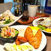Homies Coffee -法式濾壓單品豆咖啡、輕食可頌,適合讀書工作的不限時咖啡館