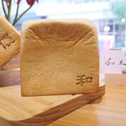 台北松山—和土司 食パン專門店|糰糰揉進吐司魂 預約制吐司專門店|小巨蛋