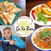 《Ça va bien 賓時光餐館》在恬靜舒適的老宅空間裡,品嘗各式平價大份量的美味餐點,享受美好食光