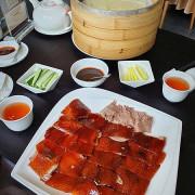 【台中】与玥樓:頂級粵菜中式餐廳|台中烤鴨料理|2020米其林推薦