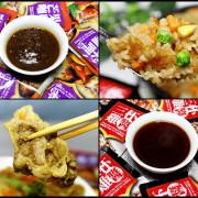 【憶霖快易廚/料理調味醬包推薦】芒果咖哩醬x三杯雞醬~免廚藝、免另外調味,料理功夫菜一包搞定!
