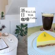 食記。金門★山外文青系咖啡店浯日咖啡 用咖啡及甜點感受浯島日常 – 妮妮˙ˇ˙用類單記錄生活!!