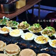 【宜蘭】冬山同心圓紅豆餅 內餡爆滿車輪餅 還有獨特韭菜口味