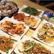 台北美食|熱炒火鍋殿~只要499元起即可享有火鍋、熱炒、烤炸共106道吃到飽,還有滿滿蛤蜊的卜卜鍋