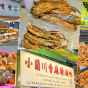 高雄市場美食之傳統滷味必吃,香噴噴滷味、小蘭川香麻辣滷、鴨滷巴煙燻滷味 - 跟著尼力吃喝玩樂&親子生活