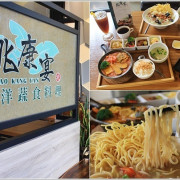 新北林口|兆康宴南洋蔬食料理. 令人驚艷親子友善創新南洋風味蔬食料理