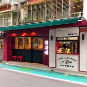 永吉路30巷內的文青涼麵店 涼涼嗆-四川涼麵(附完整菜單)