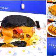 宜蘭早午餐推薦 找餐店brunch-羅東店 早餐宵夜都能吃 咖喱飯爆漿花生吐司牛肉排黑漢堡