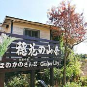 苗栗三義景觀餐廳 | 穗花の山奈 | 客家料理、下午茶