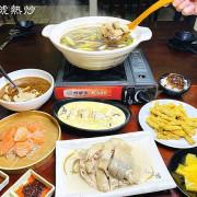 【新北市 三重區】48號熱炒-經典台菜上桌!米其林餐廳大廚,必比登推薦滷肉飯,好料這裡一次滿足