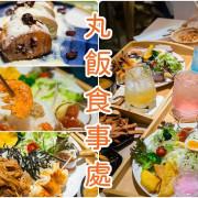 台南.中西區.丸飯食事處.近火車站的超好拍又好吃的平價和洋料理