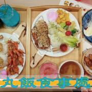 吃。台南美食|中西區。「丸飯食事處」唯美日式和風洋食餐廳,食尚玩家採訪過,提供沖繩當地必吃的蝦蝦飯「丸飯食事處」。