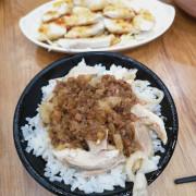 【新北-新莊區】好客雞肉飯新莊思源店