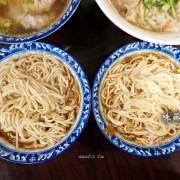 【宜蘭】味薌炸醬麵 三十年古早味麵店 香濃炸醬 麻醬抄手 餛飩湯推薦