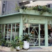 捷運東門站 ‧ Les Africot(網美餐廳)