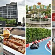 【嘉義住宿】新悦花園酒店-有旋轉木馬、迷你賽車場的親子飯店,頤粵軒中餐廳的料理超好吃