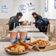 【中山區/松江南京站】份量超級澎湃,環境舒適的「包果 baoguo」