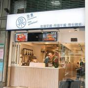 [ 台北美食 ]包果-松江南京附近開到晚上的早餐店