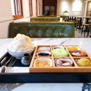 《高雄美食》春田氷亭❤原日治戰前高級大旅社,變身成優雅冰果室。