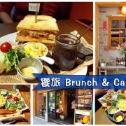 【台北 中山】饗旅 Brunch & Cafe ➤ Miss you早午餐!附菜單!台北車站早午餐,中山站早午餐,市民大道旁!