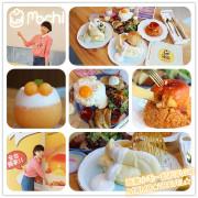 台南美食-Mochi Mochi 鬆餅屋 新開幕!!日式舒芙蕾丨棉花雲煎蛋丨3代目蛋包飯
