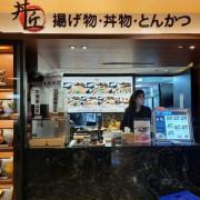 台北信義誠品美食~丼匠給你平價美味的日式丼飯套餐~飲料熱湯可暢飲