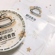 [食] 宅配美食/純豆手作養生甜點,杏仁豆腐專賣店-銀河杏杏