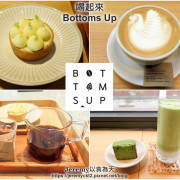 [食記][台南市] 喝起來 Bottoms Up -- 成大附近新開自家烘焙咖啡館