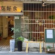 桃園 藝文特區 青空好食~巷弄裡的植物系老宅文青餐館